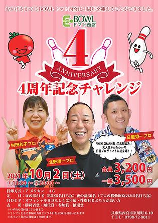 トマト-新生4周年_0910-コピー_compressed_page-0001.jpg