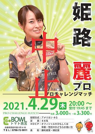 20210429-姫路_0315-コピー_page-0001.jpg