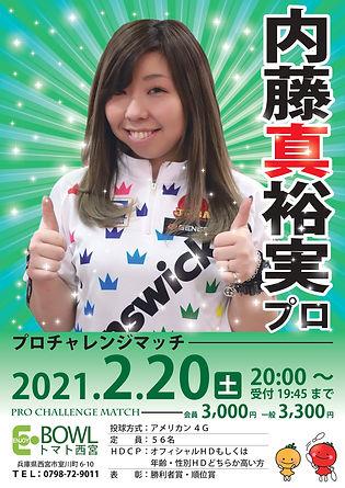 20210220-内藤_0114_compressed_page-0001.jp
