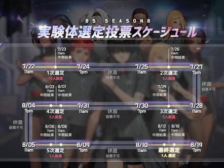 【お知らせ】 シーズン8実験体投票