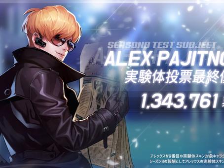 【イベント】シーズン8実験体投票特典対象者リスト