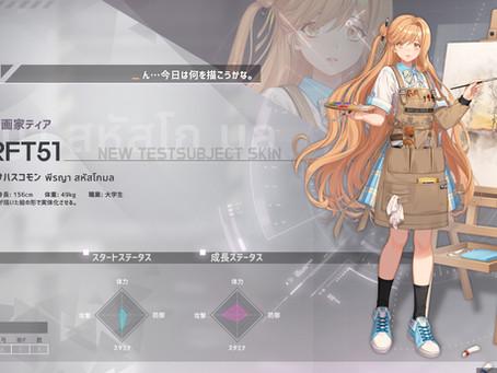 【キャラクタープレビュー】 21M-RFT51