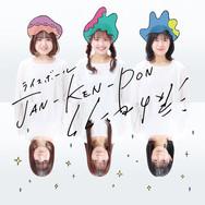 ライスボール  3rd single  「JAN-KEN-PON / 涙のセンタク」
