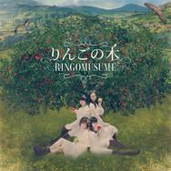 RINGOMUSUME 22nd Single りんごの木