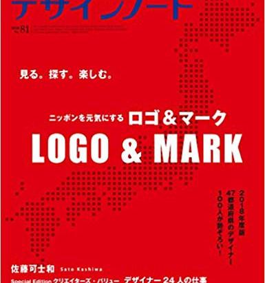 デザインノートに掲載していただきました。