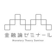 弘前大学 金融論ゼミナール