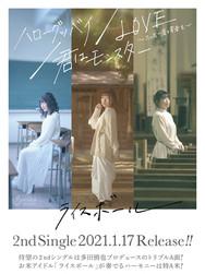 ライスボール  2nd Single 「ハローグッバイ / LOVE 〜たった一度の青春に〜/ 君はモンスター」