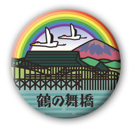 鶴の舞橋カンバッジ.jpg
