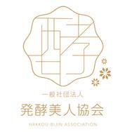 一般社団法人 発酵美人協会