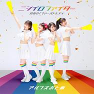 アルプスおとめ 3rd Single 「ニジイロファイター / 目指せ!ファーストレディ」