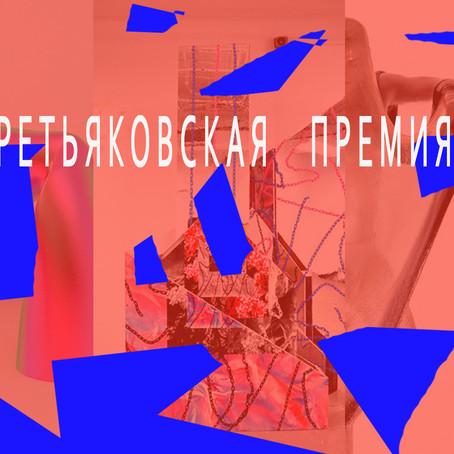 Пресс-конференция с основателями Третьяковской премии