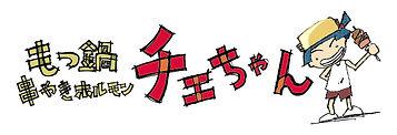 ロゴ_高架下チエちゃんのコピー.jpg