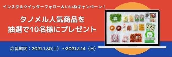 インスタ&ツイッター フォロー&いいねキャンペーん.jpg