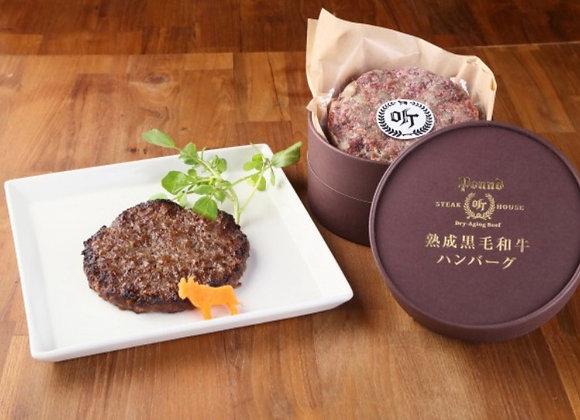 【听】熟成和牛ハンバーグ 140g×2