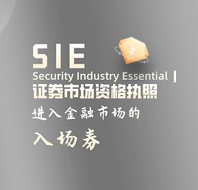 SIE 证券市场资格执照课程