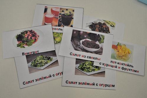 Карточки блюда 1 вариант