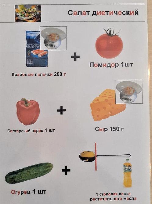 """Салат """"Диетический"""""""
