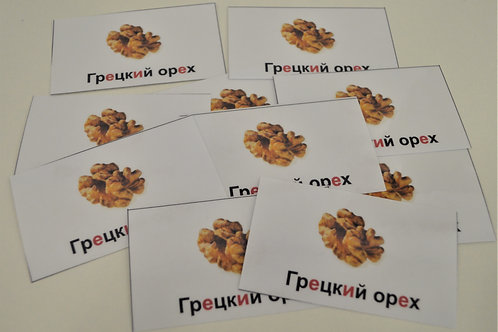 Карточка грецкий орех