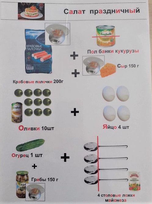 """Салат """"Праздничный"""""""