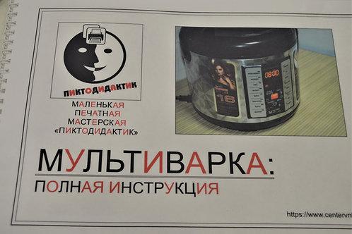 """Альбом-инструкция """"Мультиварка"""""""