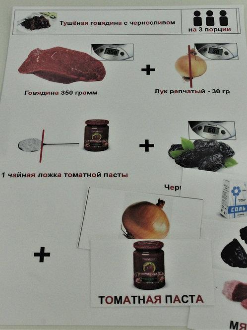 """Рецепт """"Тушеная говядина с черносливом"""""""
