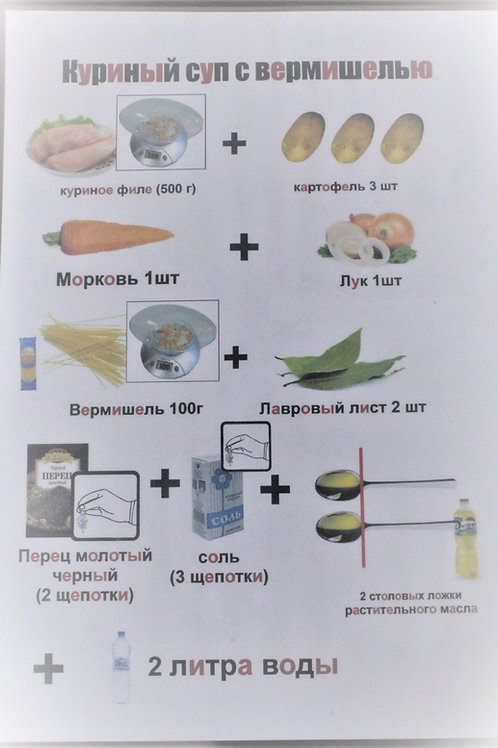 """Рецепт """"Суп куриный с вермишелью"""""""