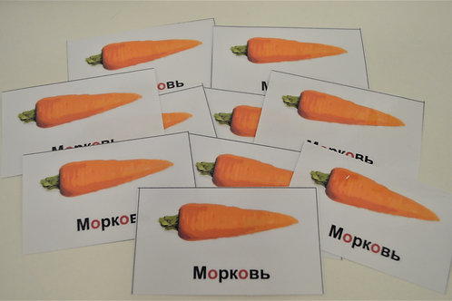 Карточка морковь