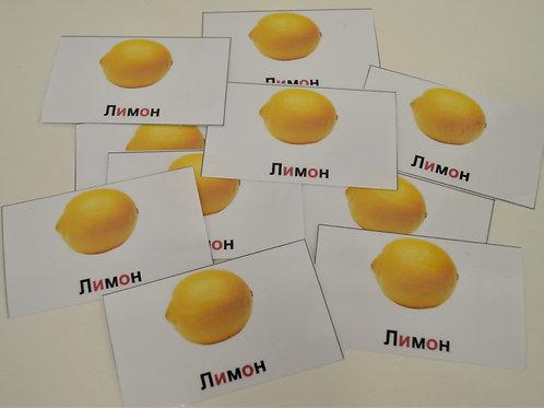 Карточка лимон