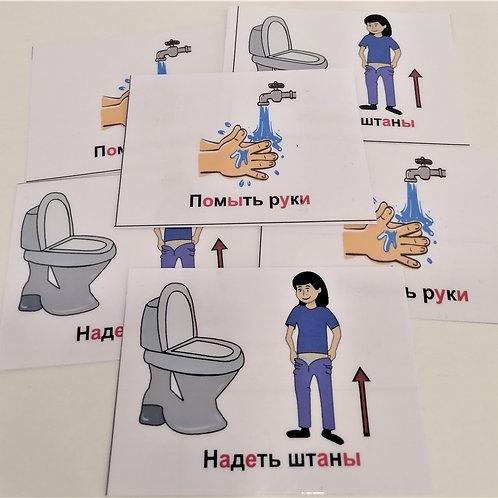 Напоминание в туалете
