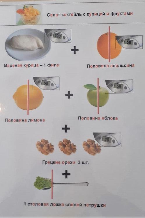 """Салат """"Коктель"""""""