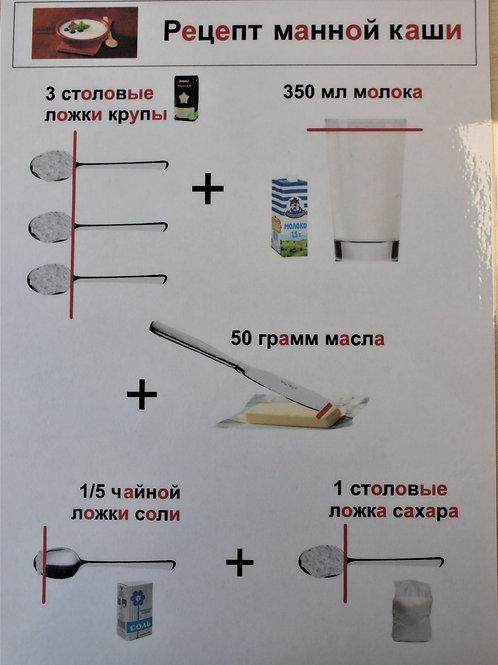 """Рецепт """"Манная каша"""""""