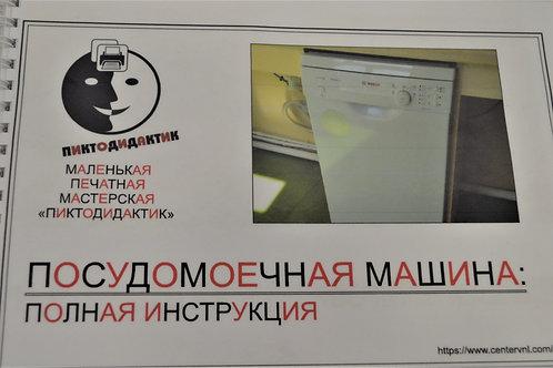"""Альбом-инструкция """"Посудомоечная машина"""""""