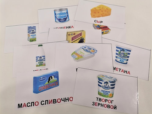 """Карточки """"Молочные продукты"""""""