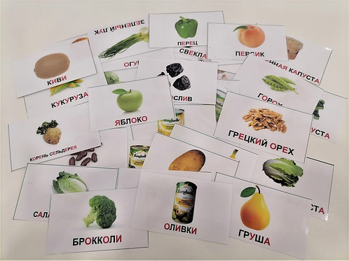 """Карточки """"Продукты. Овощи, фрукты, зелень"""""""