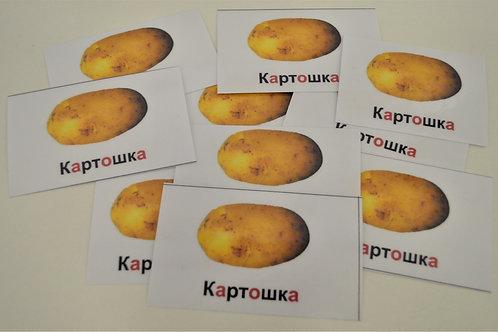 Карточка картофель