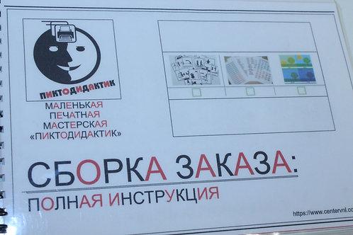 """Альбом-инструкция """"Сборка заказов"""""""
