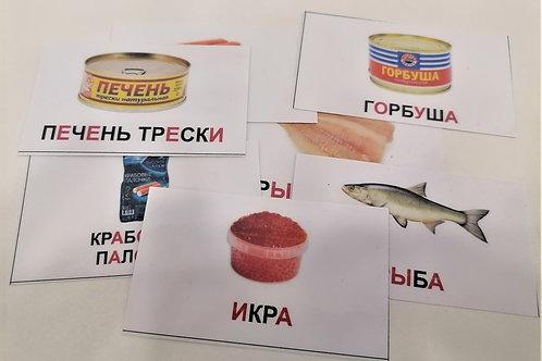 """Карточки """"Продукты. Рыба консервы"""""""