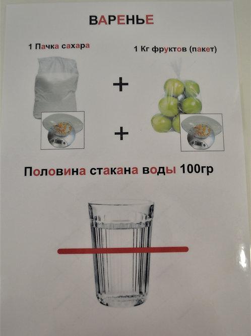 """Рецепт """"Варенье"""""""