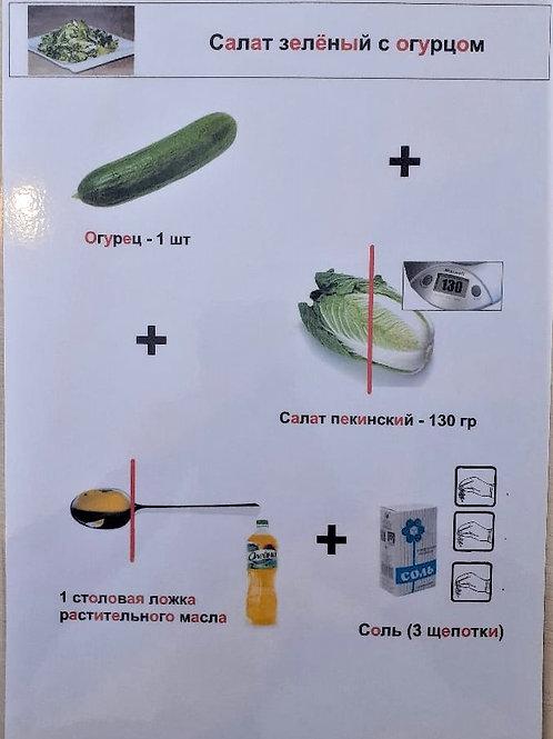 """Салат """"Зелёный с огурцом"""""""