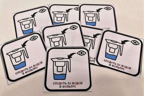 """Карточка """"Следить за водой в фильтре"""""""