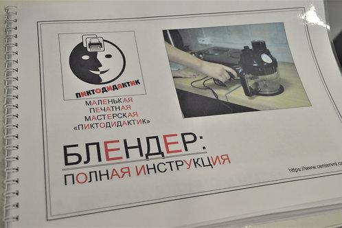 """Альбом инструкция """"Блендер-чаша"""""""