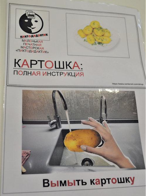"""Альбом-инструкция """"Варить картошку"""""""