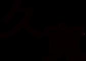 台程久寬LOGO衣服用拷貝.png