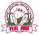 欣農商標 logo.jpg
