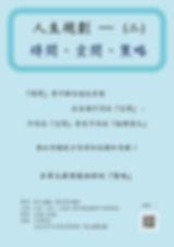 命運規劃師-02.jpg