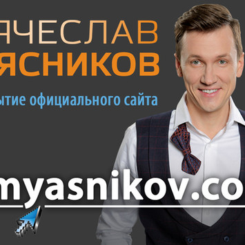 Вячеслав Мясников. Открытие официального сайта