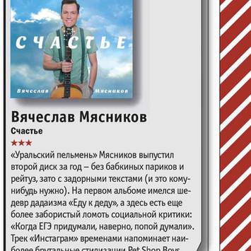 Вячеслав Мясников в мужском журнале Maxim