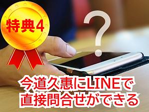 特典4LINE問合せ.png
