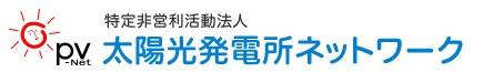 logo_太陽光発電所ネットワーク.jpg
