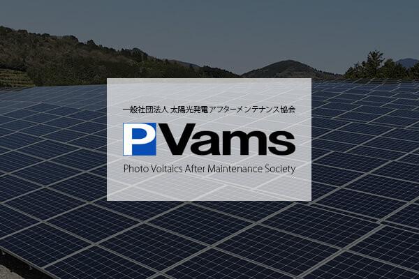 PVamsサイトをリニューアルしました